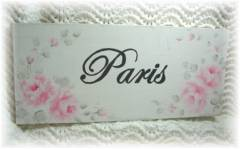 "Beautiful Shabby ""Paris"" Painting/Sign"